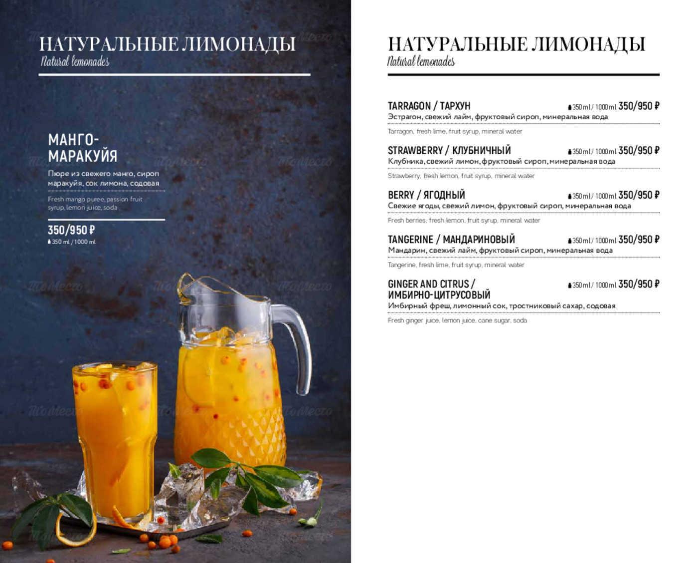 Меню ресторана Плюшкин на Комендантском проспекте фото 12