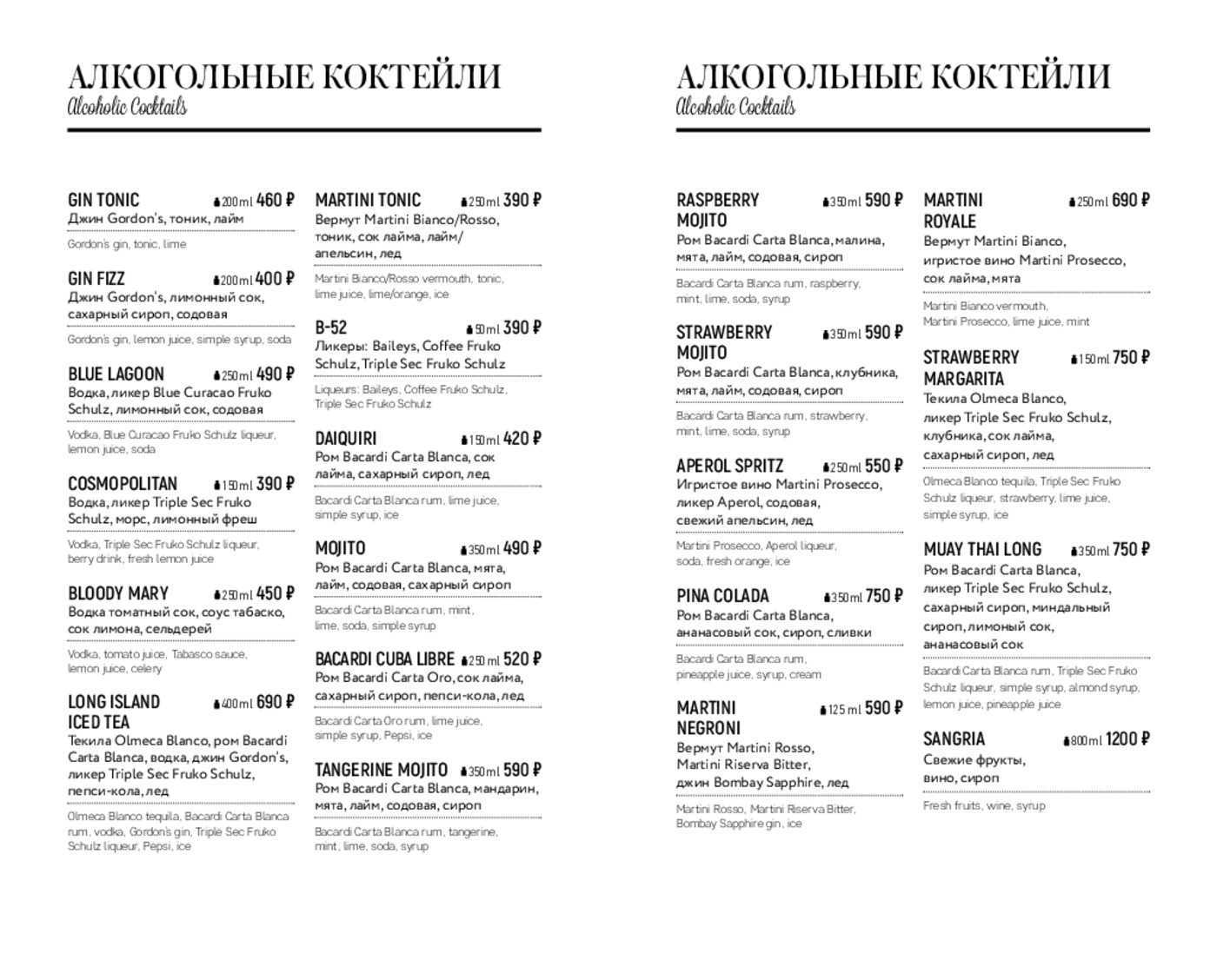 Меню ресторана Плюшкин на Комендантском проспекте фото 9