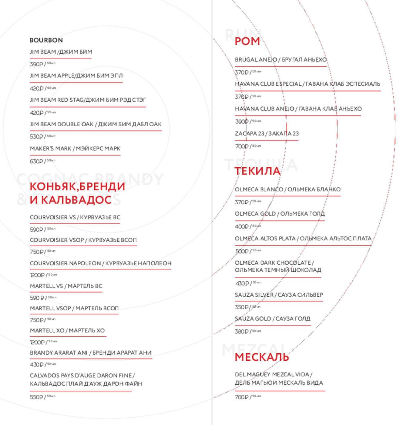 Меню ресторана ДоЗари (DoZari) на проспекте Добролюбова фото 10