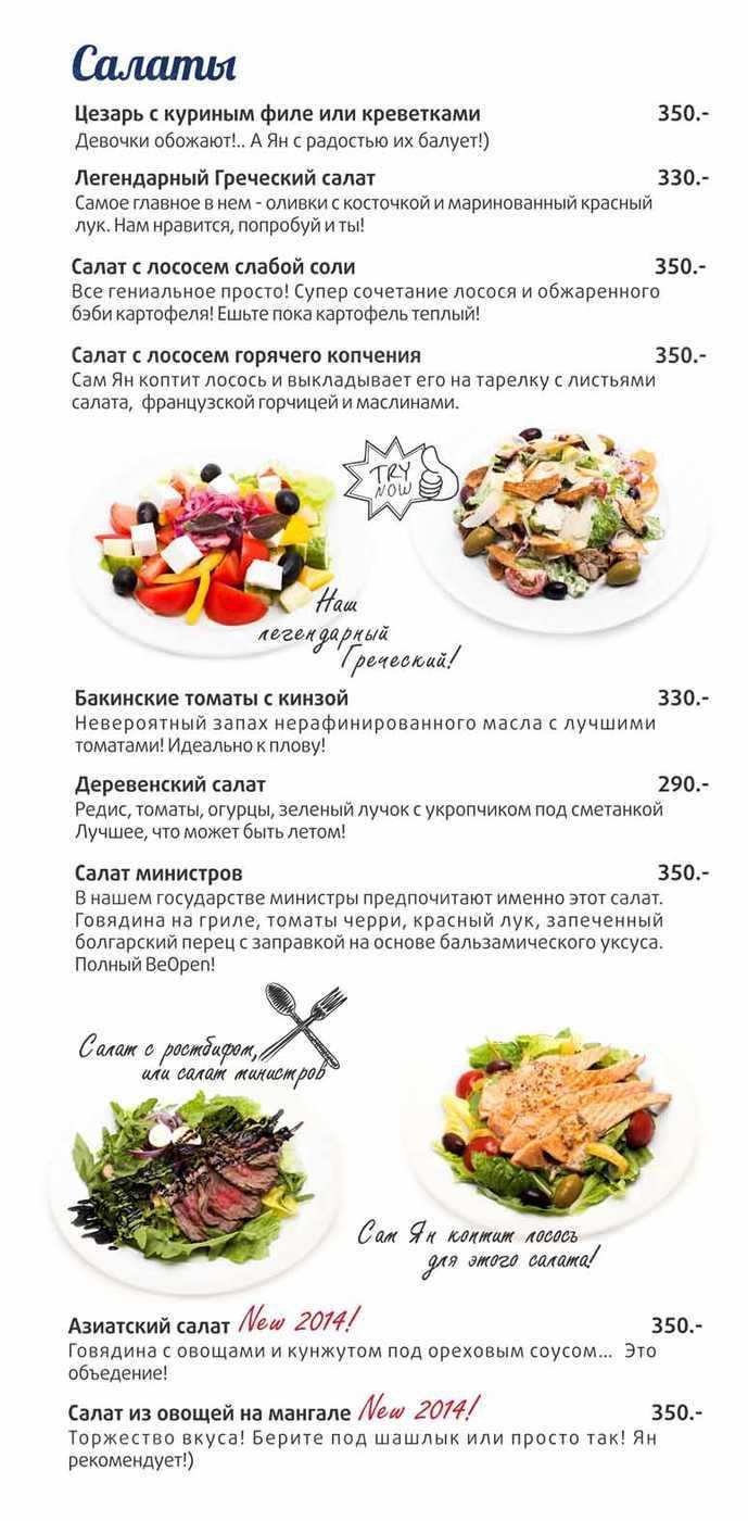 Меню ресторана OpenFamily на Петровской косе