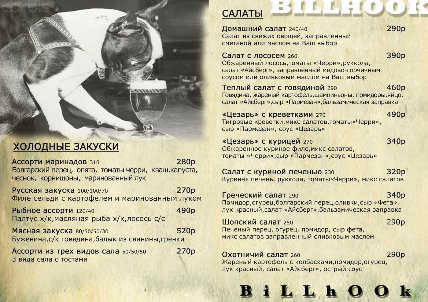 Меню паба Билл Хук (Bill Hook) на Балканской площади