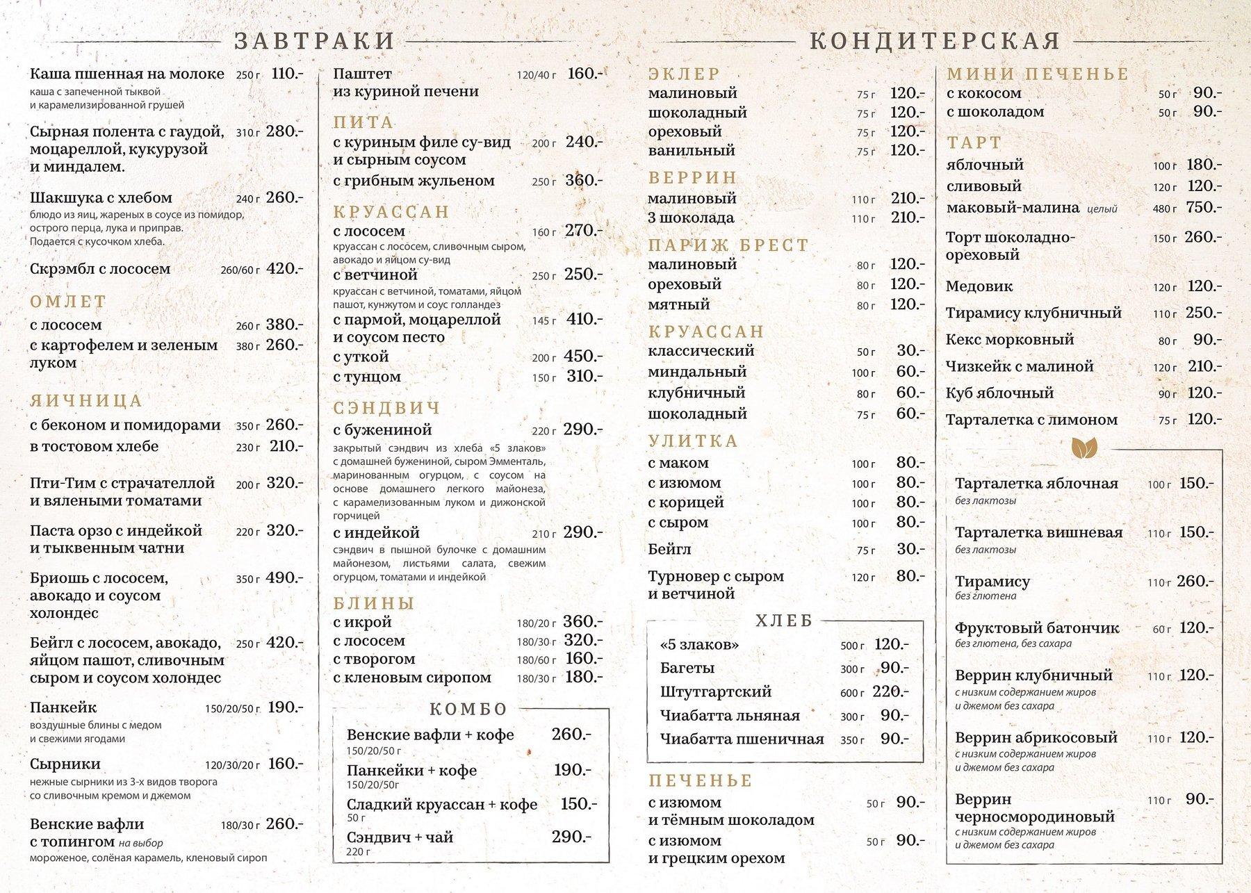Меню ресторана Парк Джузеппе на набережной канала Грибоедова фото 22