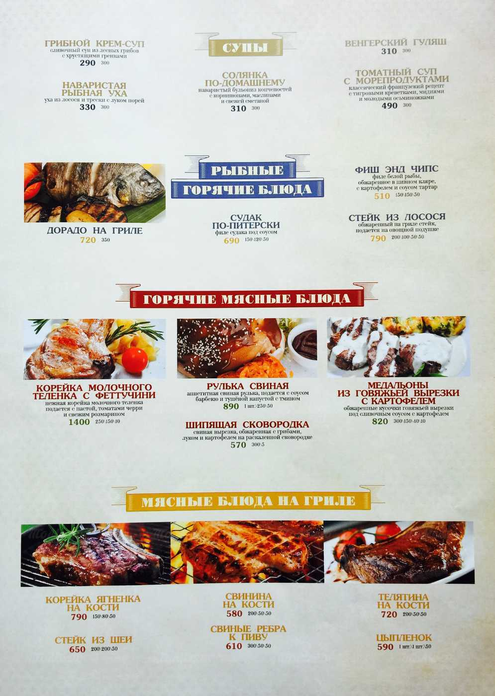 Меню пивного ресторана William Bass (Уильям Басс) на Лиговском проспекте