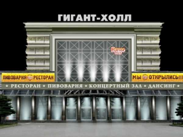 Гигант-Холл (Gigant-Holl)