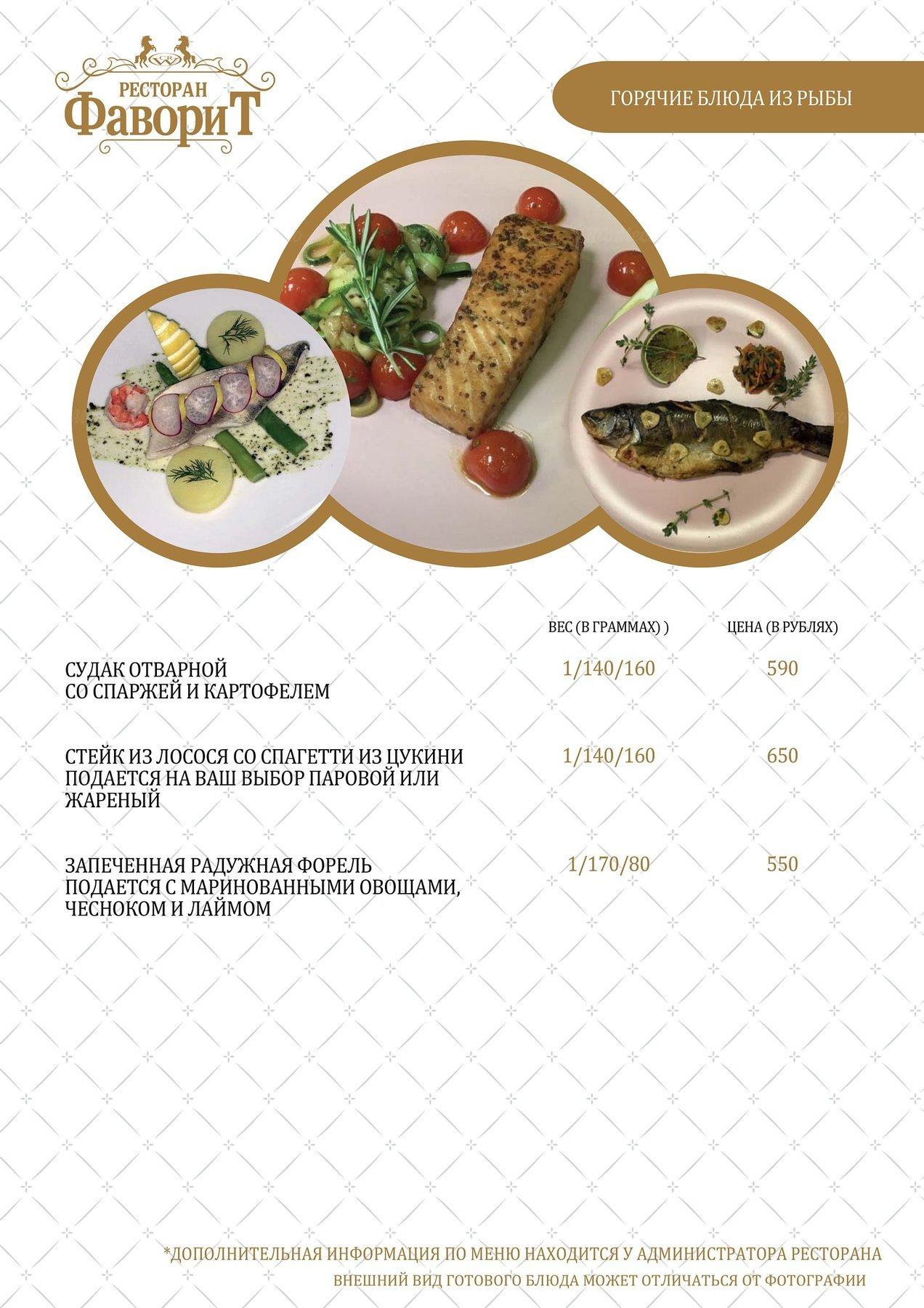 Меню ресторана Фаворит на Стремянной улице фото 9
