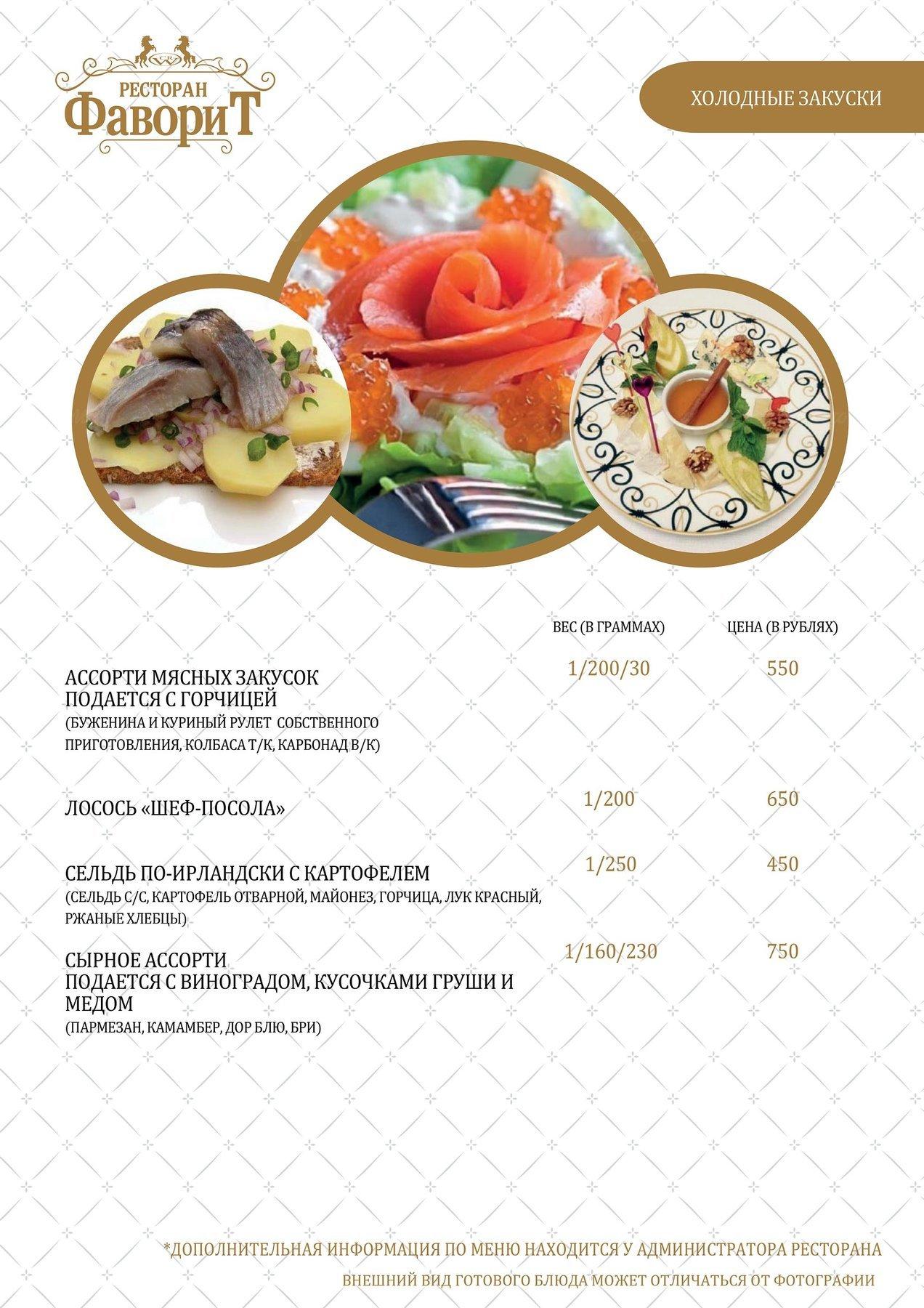 Меню ресторана Фаворит на Стремянной улице фото 5