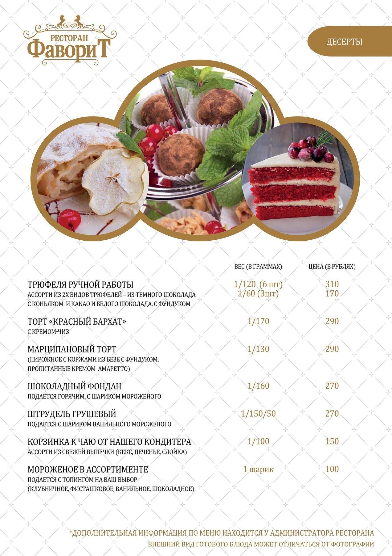 Меню ресторана Фаворит на Стремянной улице фото 15