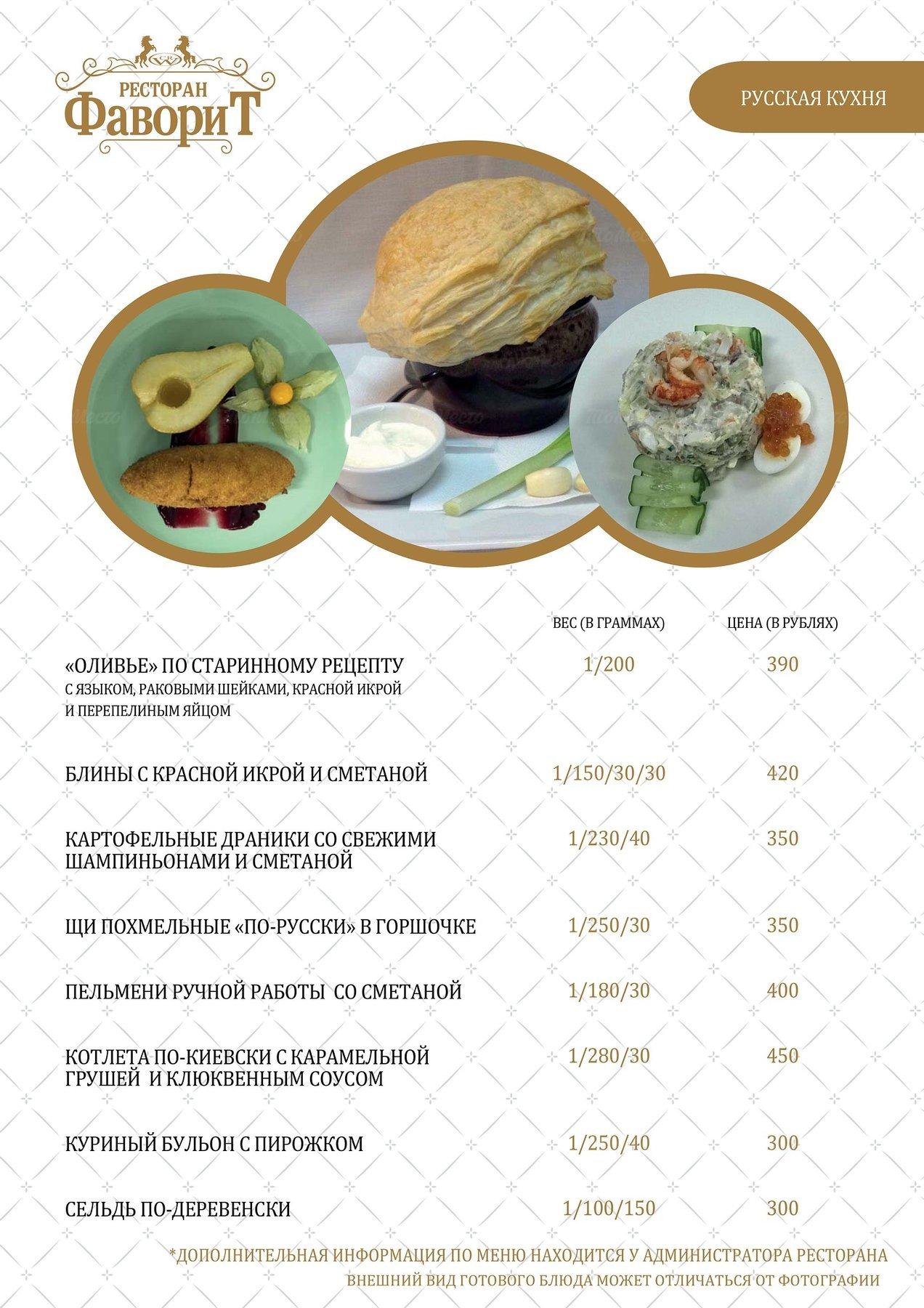 Меню ресторана Фаворит на Стремянной улице фото 3