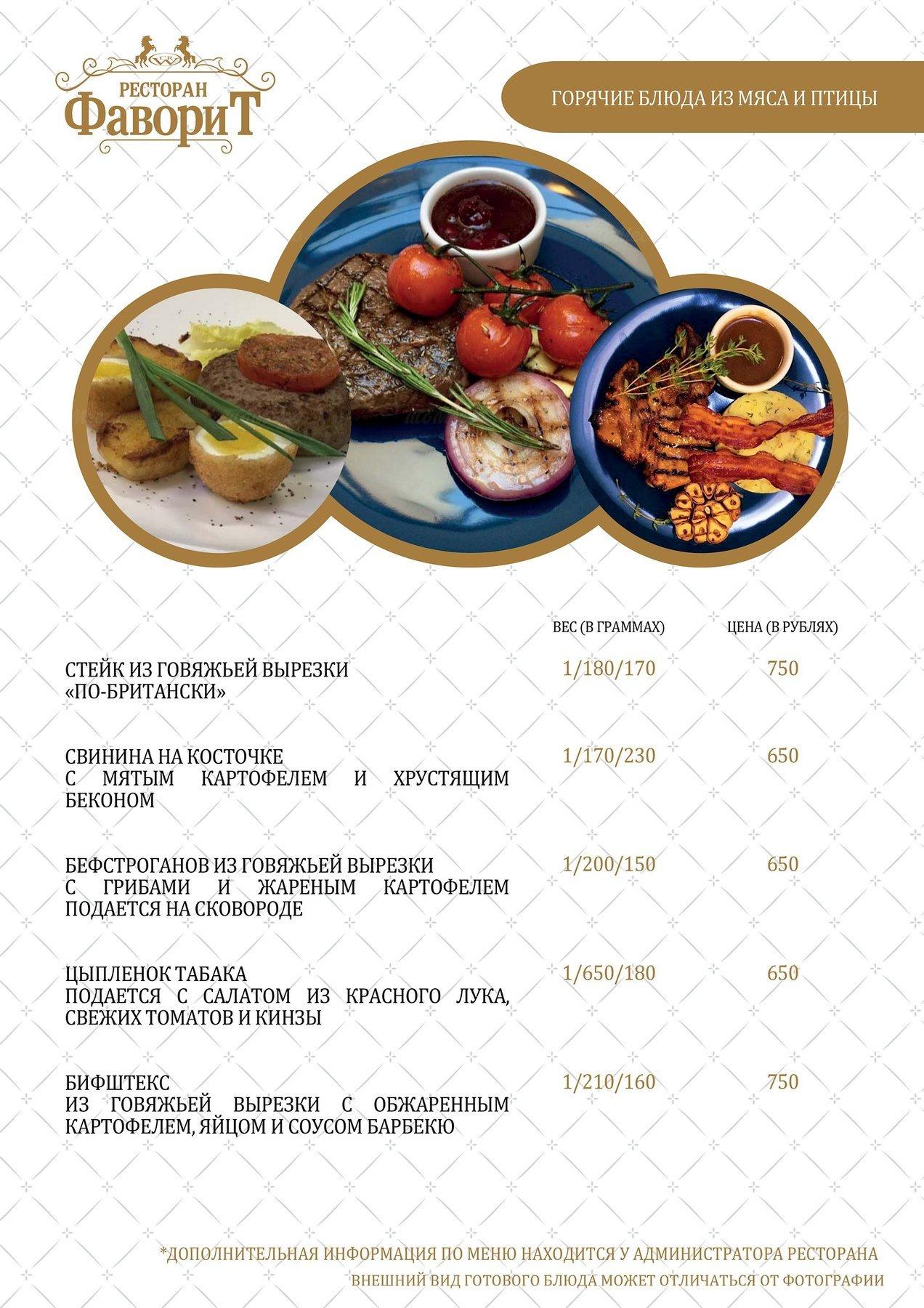 Меню ресторана Фаворит на Стремянной улице фото 10
