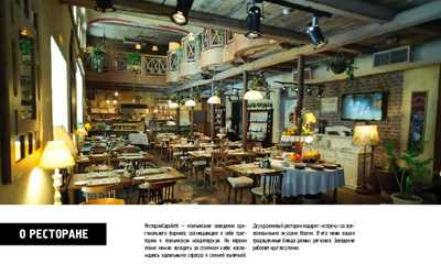 Банкетный зал ресторана Капулетти (Capuletti) на Малом проспекте П.С.