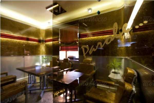 Меню караоке клуба, ресторана Пароль (Parole) на Республиканской улице