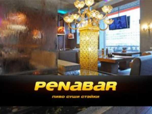Пенабар (Penabar)