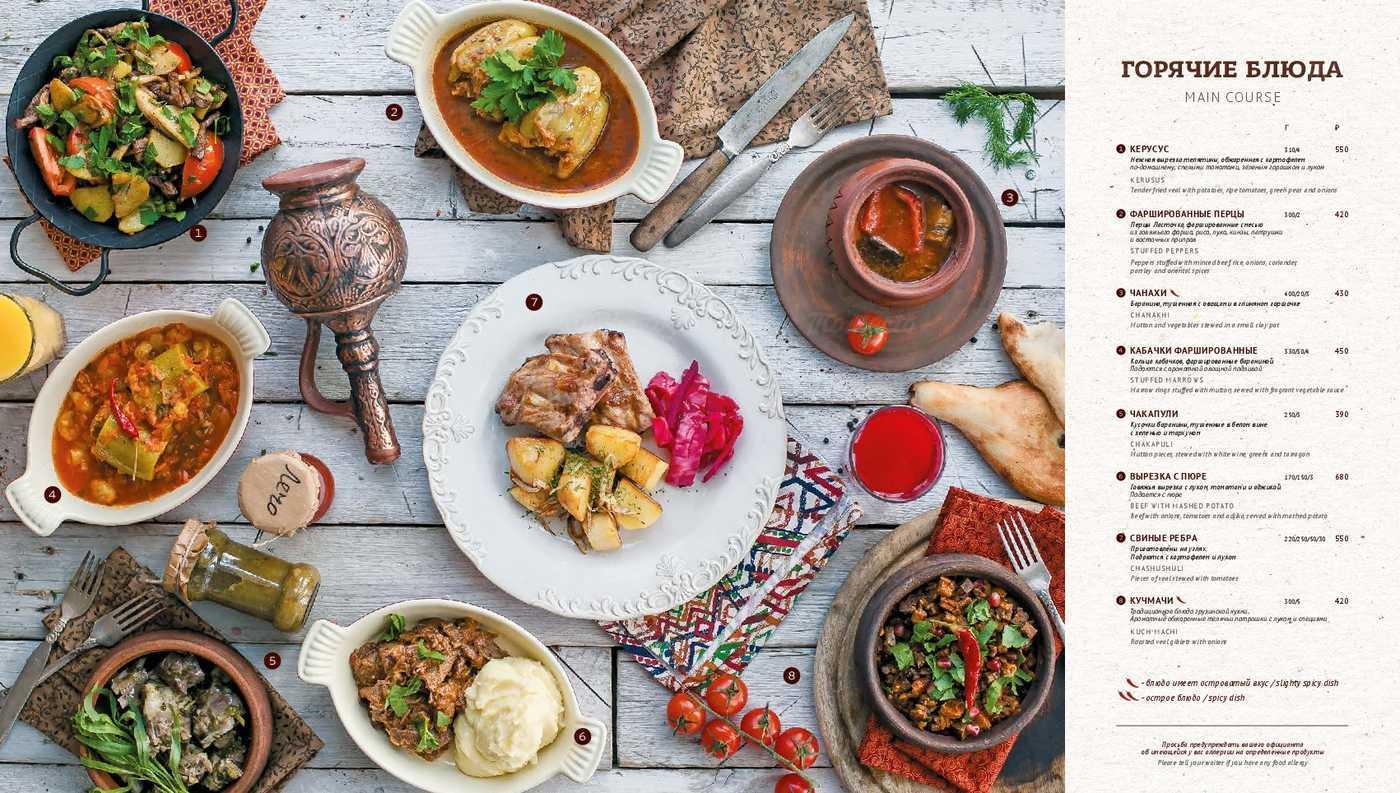 Меню ресторана Мамалыга (МамаlЫgа) на проспекте Энгельса