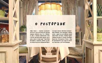 Банкетный зал ресторана МариВанна (МариVanna) на улице Ленина
