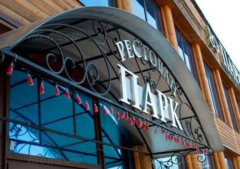 Меню ресторана Парк на Звериницкой улице
