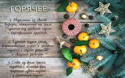 Банкетное меню ночного клуба Грибоедов на Воронежской улице фото 3