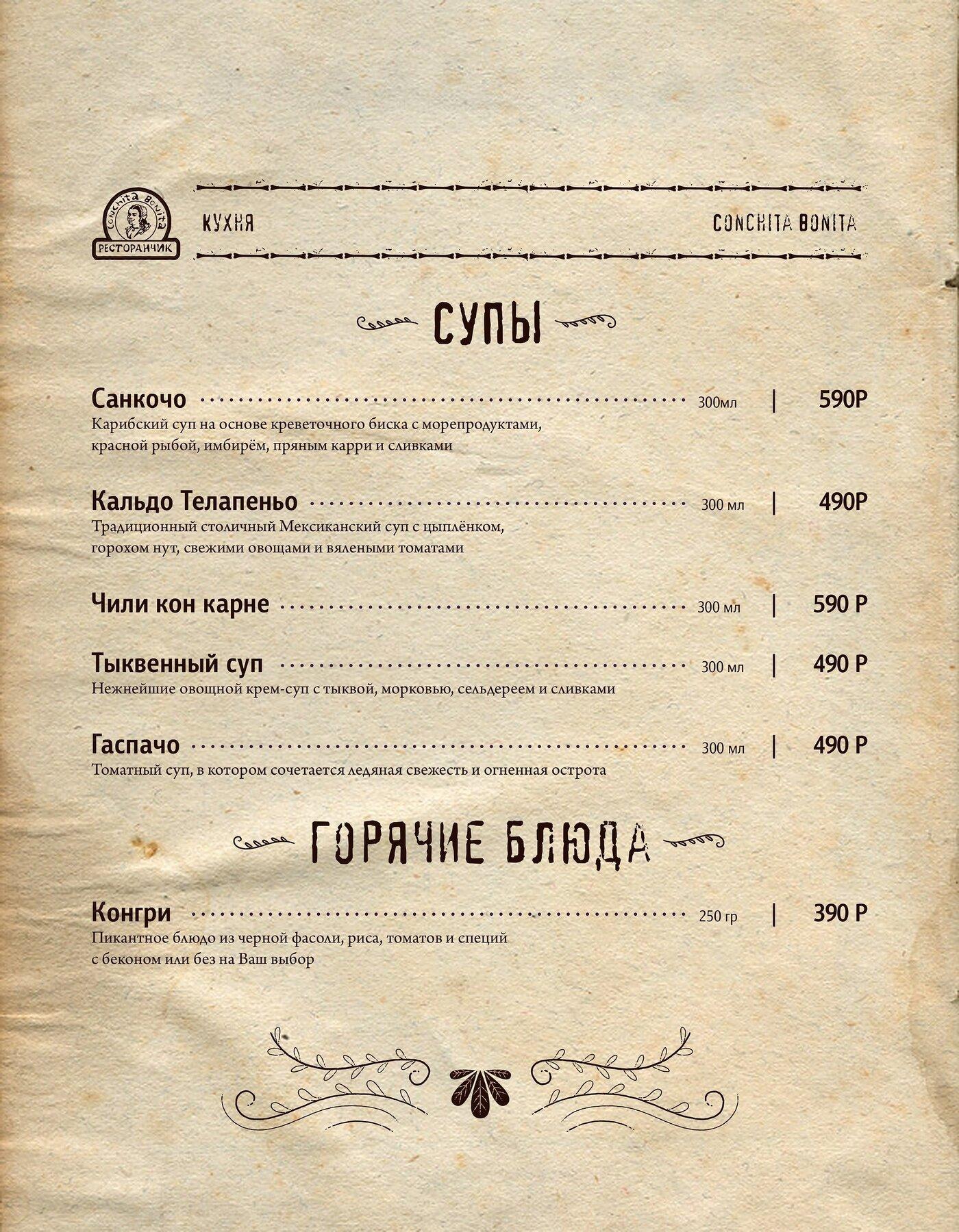Меню ресторана Кончита Бонита (Conchita Bonita) на Гороховой улице фото 4