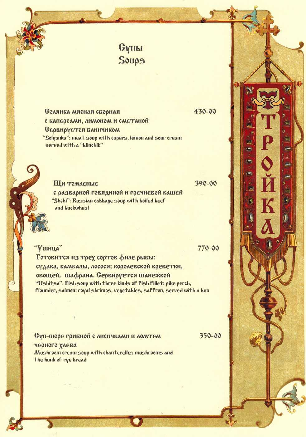 Меню кафе, ресторана Тройка на Загородном проспекте