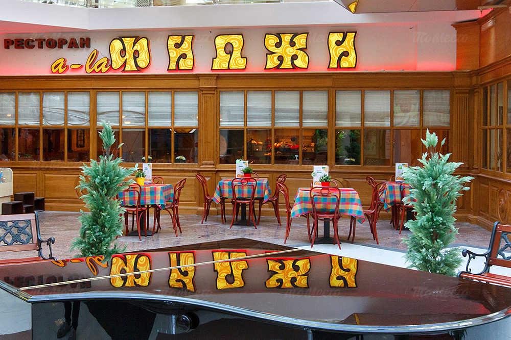 Меню паба, ресторана Спорт Паб 84 на набережной Обводного канала