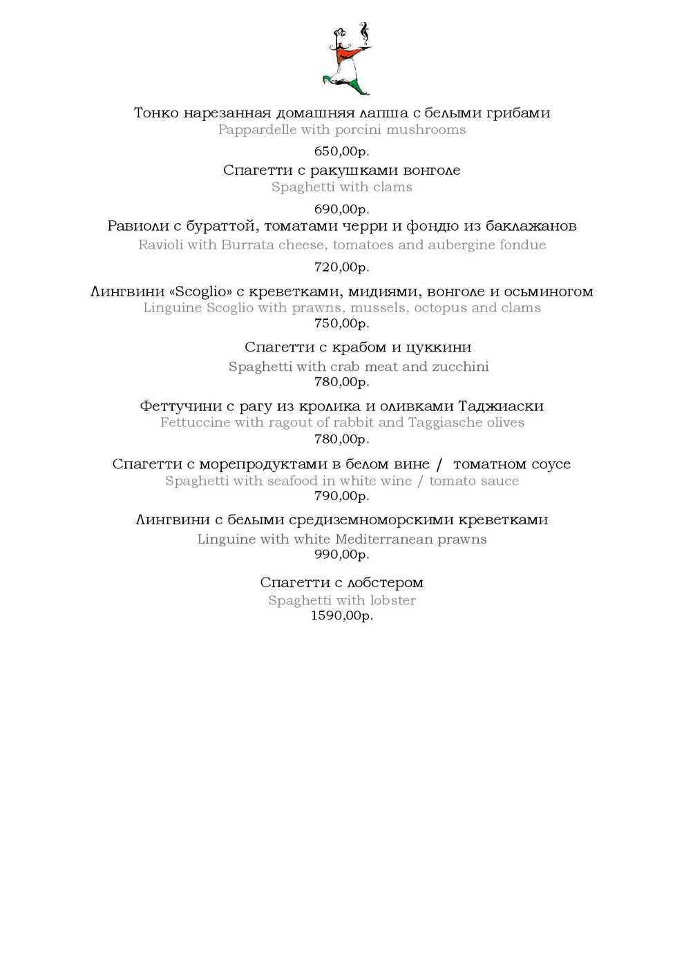 Меню ресторана Франческо (Francesco) на Суворовском проспекте фото 12