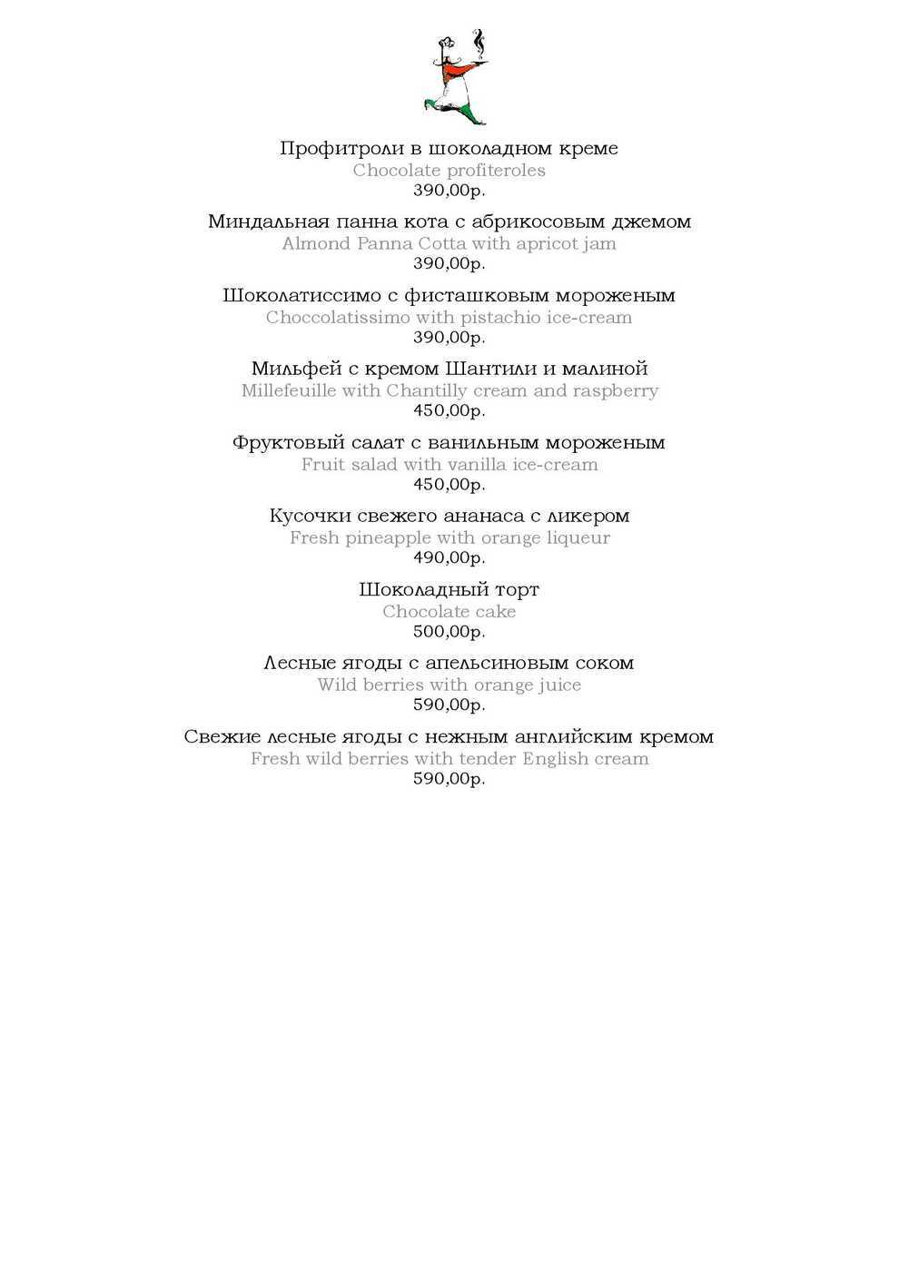 Меню ресторана Франческо (Francesco) на Суворовском проспекте фото 21