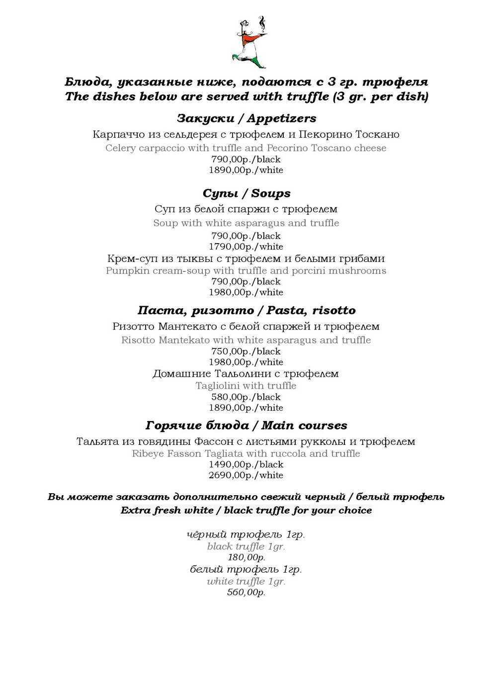 Меню ресторана Франческо (Francesco) на Суворовском проспекте фото 1