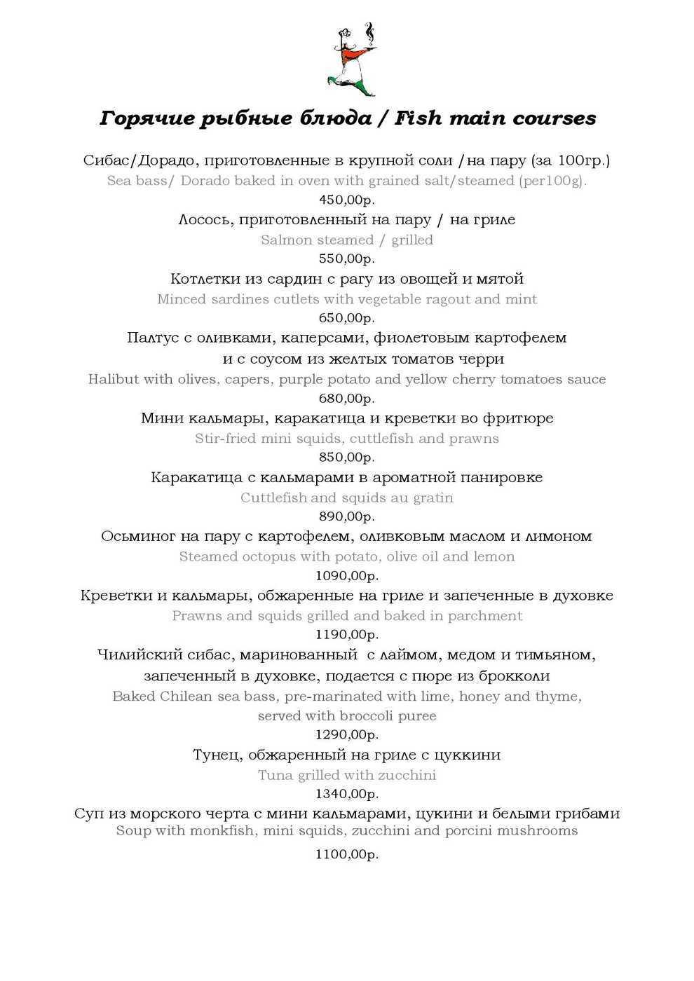 Меню ресторана Франческо (Francesco) на Суворовском проспекте фото 13