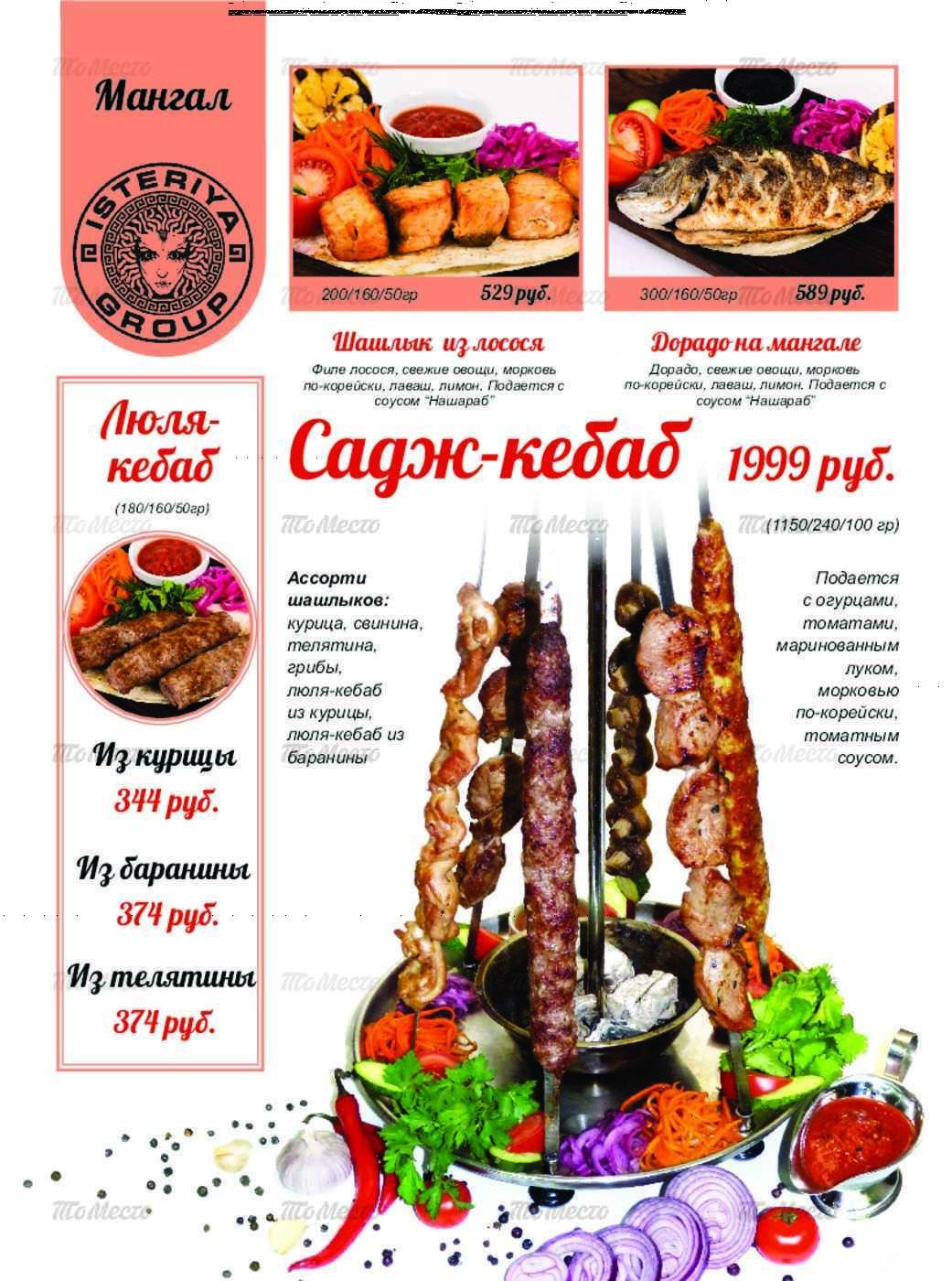 Меню караоке клуба, ночного клуба, ресторана Истерия на улице Сикейроса