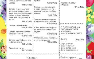 Банкетное меню кафе Клумба на Невском проспекте фото 2