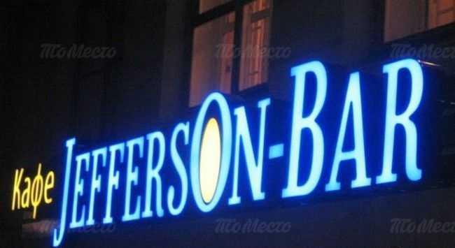 Меню бара Jefferson (Джефферсон) на Сердобольской улице