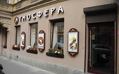 Банкетный зал кафе Атмосфера на Малом проспекте П.С. фото 1