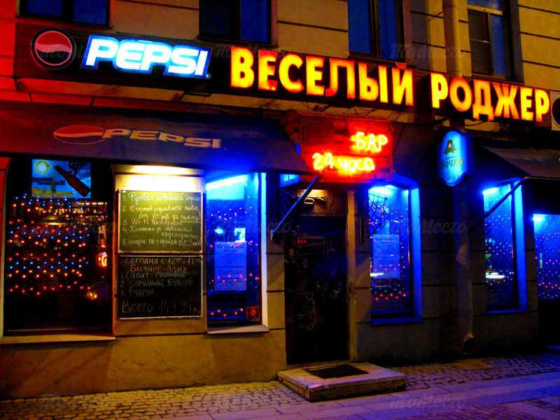 Меню бара Веселый Роджер на Московском проспекте