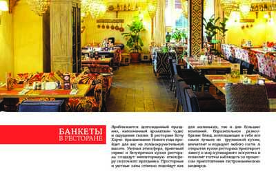 Банкетный зал ресторана Хочу Харчо на Садовой улице