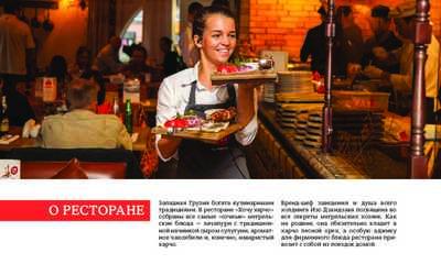Банкетный зал ресторана Хочу Харчо на Садовой улице фото 2