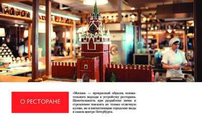 Банкетный зал ресторана Москва на Невском проспекте