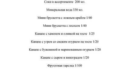 Банкетное меню караоке клуб Fever на Кадетской линии фото 2