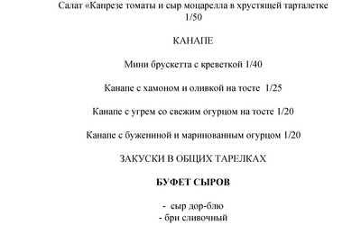 Банкетное меню караоке клуб Fever на Кадетской линии фото 3