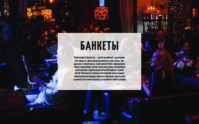 Банкетный зал ресторана, стейк-хауса Рибай (Джинжер) на Казанской улице