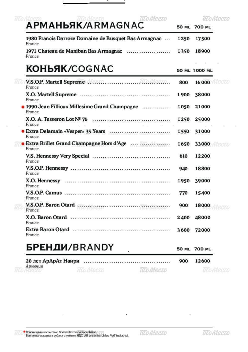 Меню ресторана, стейк-хауса Рибай (Джинжер) на Казанской улице