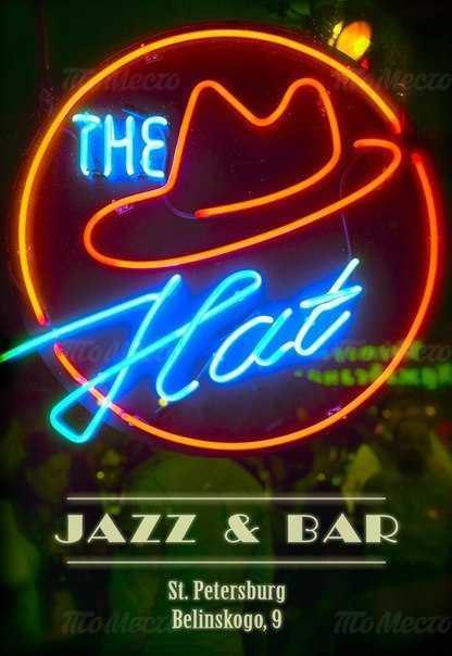 Меню бара The Hat (Хэт) на улице Белинского