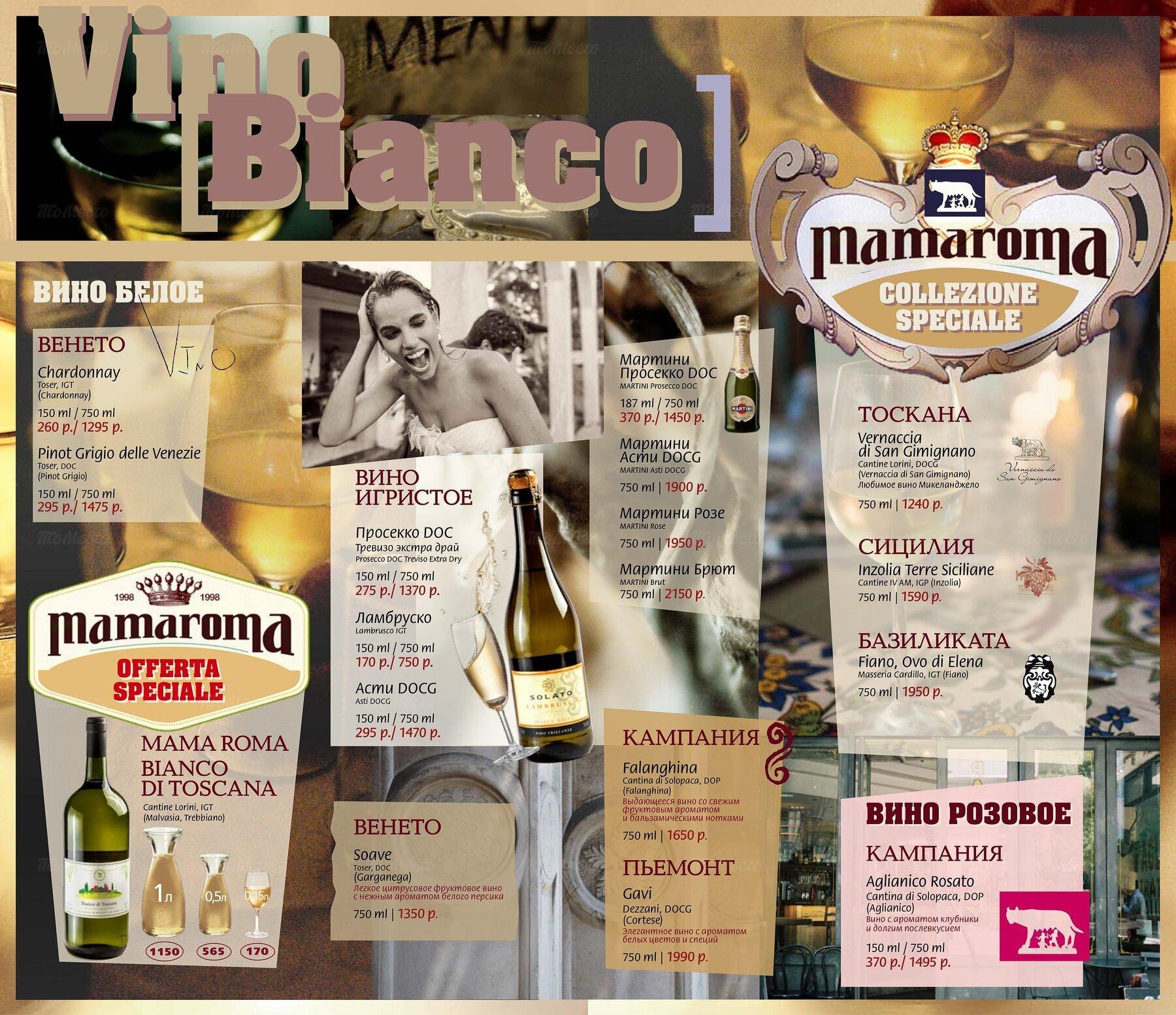 Меню ресторана Мама Рома (Mama Roma) на Невском проспекте фото 16