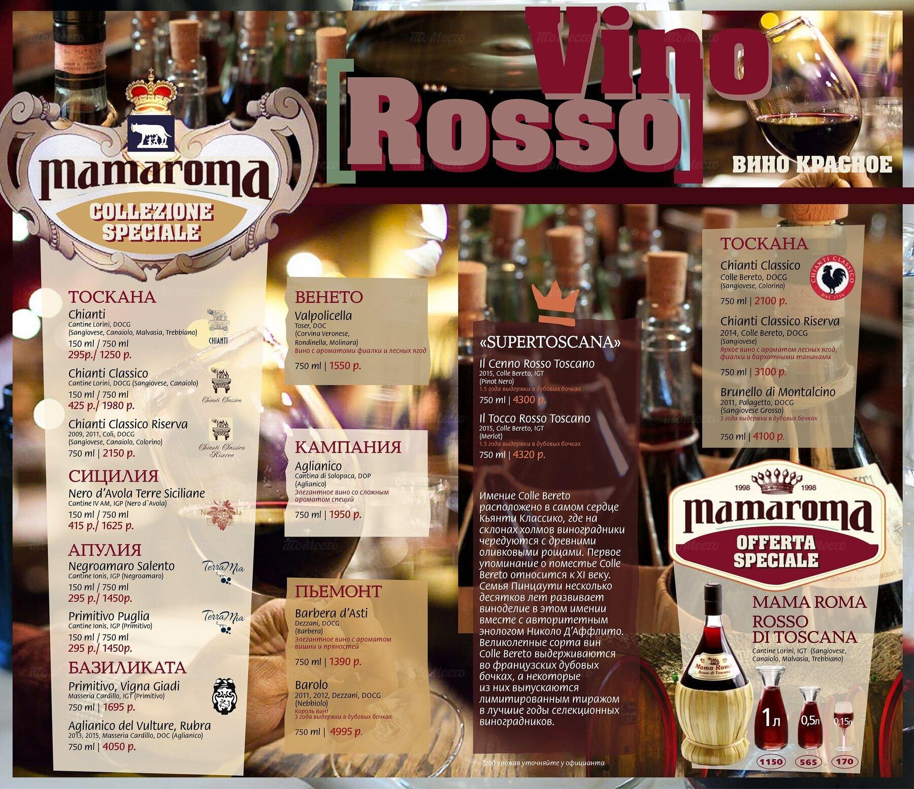 Меню ресторана Мама Рома (Mama Roma) на Невском проспекте фото 17