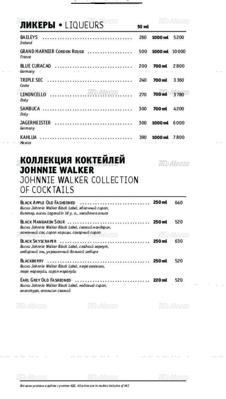 Меню ресторана Мамалыга (MamalЫga) на Казанской улице