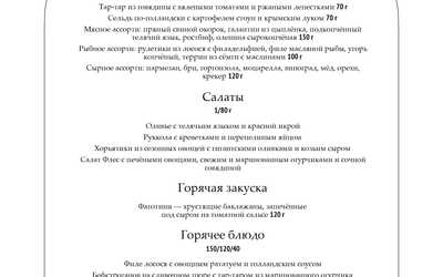 Банкетное меню ресторана Philibert (Филиберт) на Коломенской улице фото 2