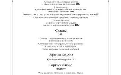 Банкетное меню ресторана Philibert (Филиберт) на Коломенской улице фото 3