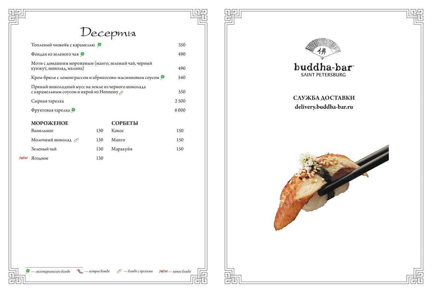 Меню ресторана Будда Бар (Buddha-Bar) на Синопской набережной фото 6