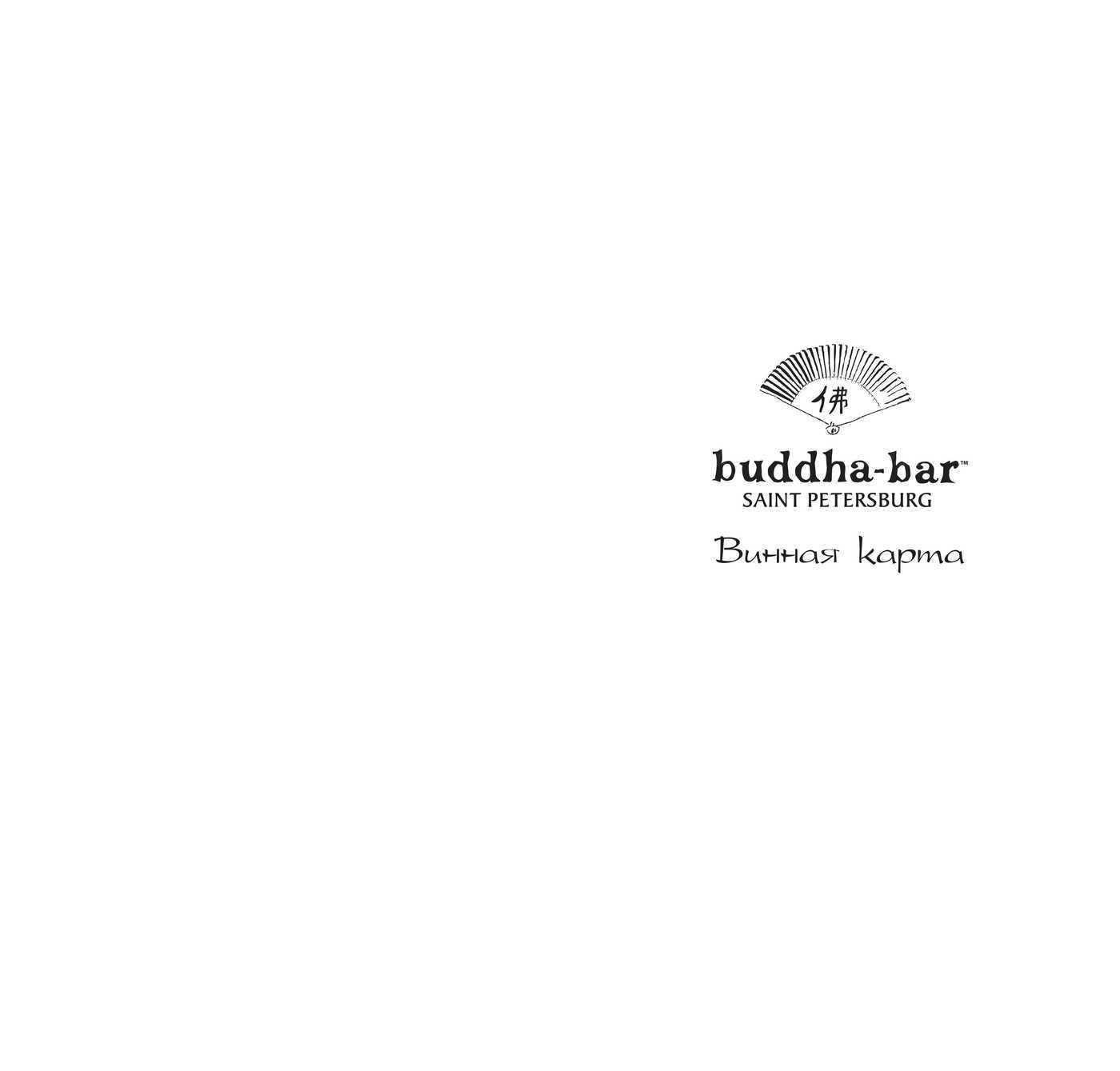 Меню ресторана Будда Бар (Buddha-Bar) на Синопской набережной фото 12
