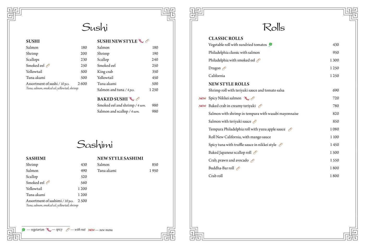 Меню ресторана Будда Бар (Buddha-Bar) на Синопской набережной фото 9
