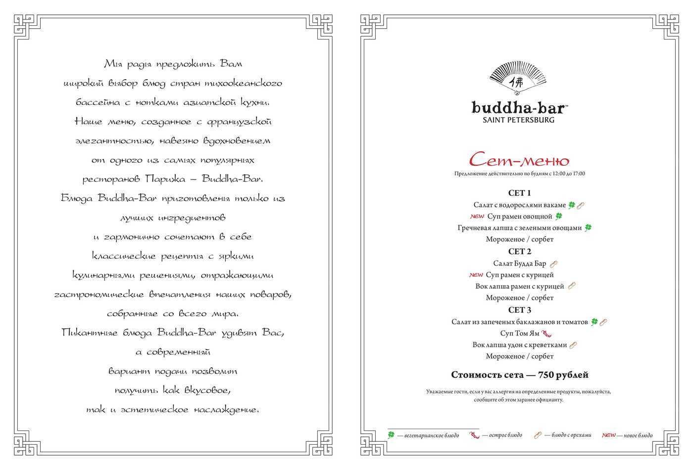Меню ресторана Будда Бар (Buddha-Bar) на Синопской набережной фото 2