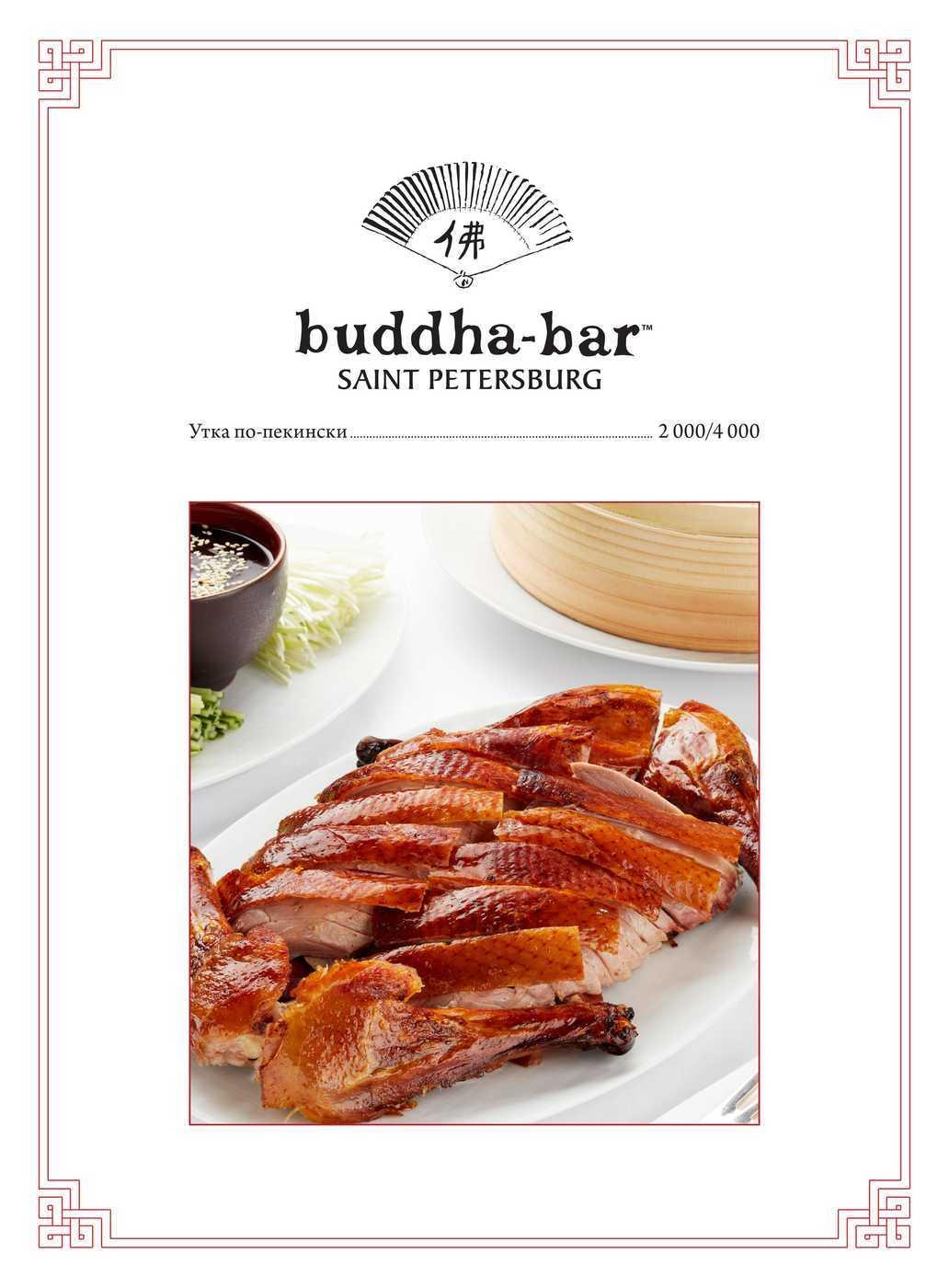 Меню ресторана Будда Бар (Buddha-Bar) на Синопской набережной фото 1